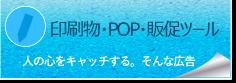 印刷物・POP・販促ツール