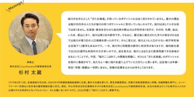 杉村太蔵さん来夏開設の商業施設「旭川ここはれて」 出店説明会とトークショー